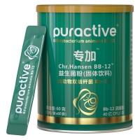 Puractive 专加BB-12益生菌粉(婴幼儿配方)
