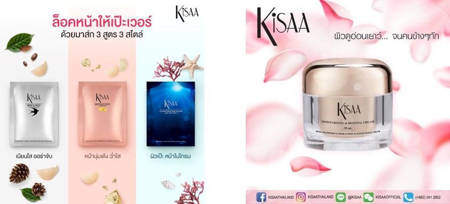 泰國當紅美妝品牌潔莎KiSAA 亮相ASEAN Beauty Expo