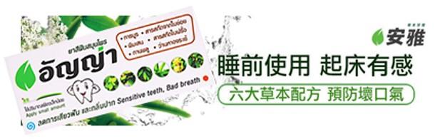 每5分钟售出1000支的草本牙膏,安雅(Anya)进军中国市场