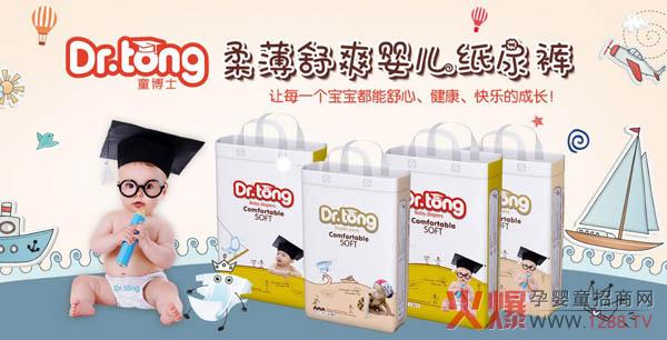 童博士纸尿裤1.jpg