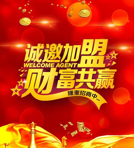 恭贺:浙江湖州周先生与贝儿适纸尿裤品牌成功签约合作!